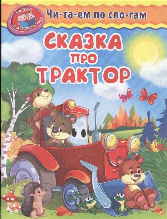 цена на Шестакова И. Сказка про трактор