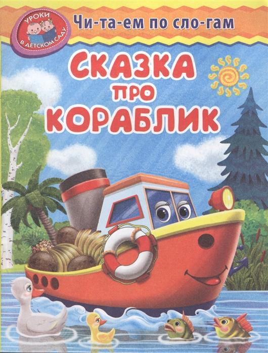 цена на Шестакова И. Сказка про кораблик