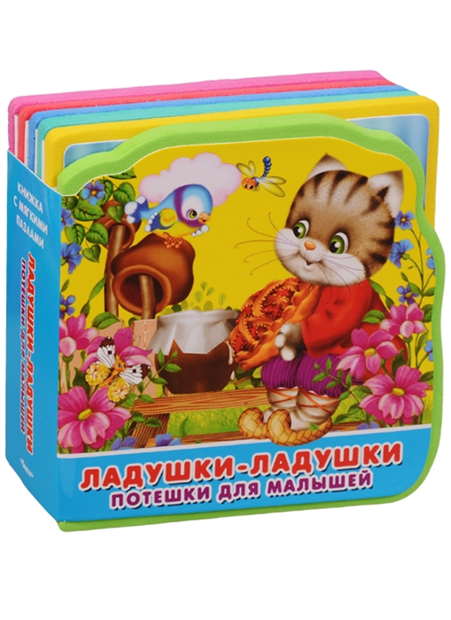 Фото - Ладушки-ладушки Потешки для малышей ладушки