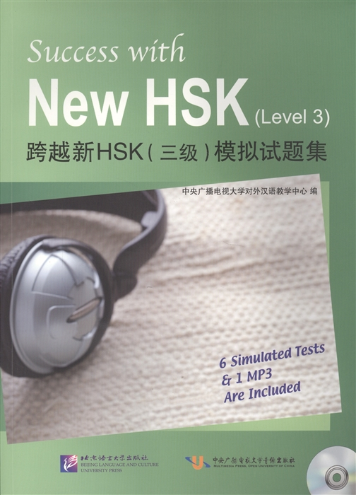 Li Zengji Success with New HSK Level 3 6 Simulated Tests er 1 MP3 are Included Успешный HSK Уровень 3 книга на китайском языке li zengji success with new hsk level 5 comprehensive practice and writing mp3 успешный hsk уровень 5 всесторонняя практика и письмо mp3