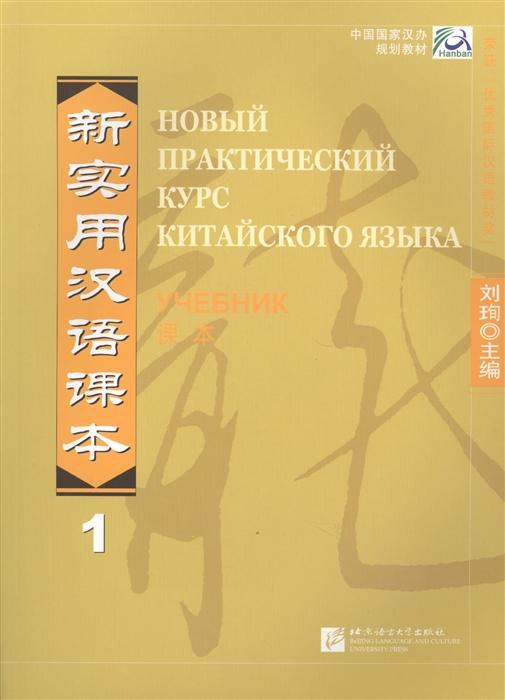 New Practical Chinese Reader Vol 1 Russian ed Новый Практический Курс Китайского Языка Часть 1 - Учебник