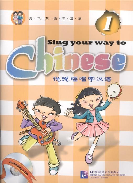 Long Jia Sing Your Way to Chinese 1 Book CD Поем сами на китайском Книга 1 книга на китайском и английском языках long jia sing your way to chinese 2 поем сами на китайском книга 2 cd книга на английском и китайском языке isbn 9787561923849
