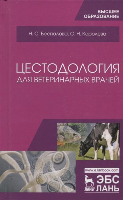 Беспалова Н., Королева С. Цестодология для ветеринарных врачей Учебное пособие