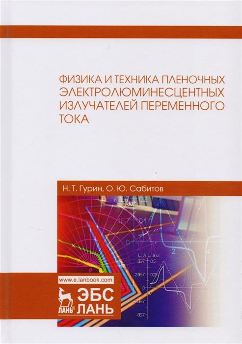 Гурин Н., Сабитова О. Физика и техника пленочных электролюминесцентных излучателей переменного тока Монография
