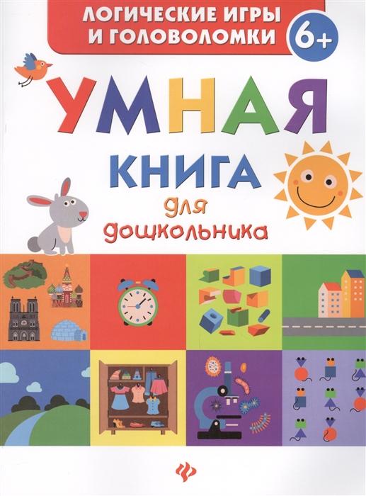 Маницкая Е. Умная книга для дошкольника феникс развивающая книга умная книга для дошкольника