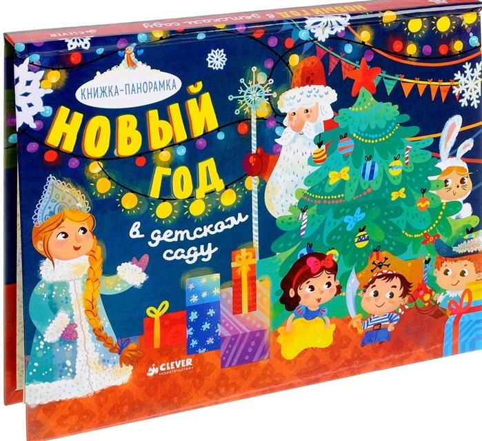 Шигарова Ю. Новый год в детском саду Книжка-панорамка год в детском саду
