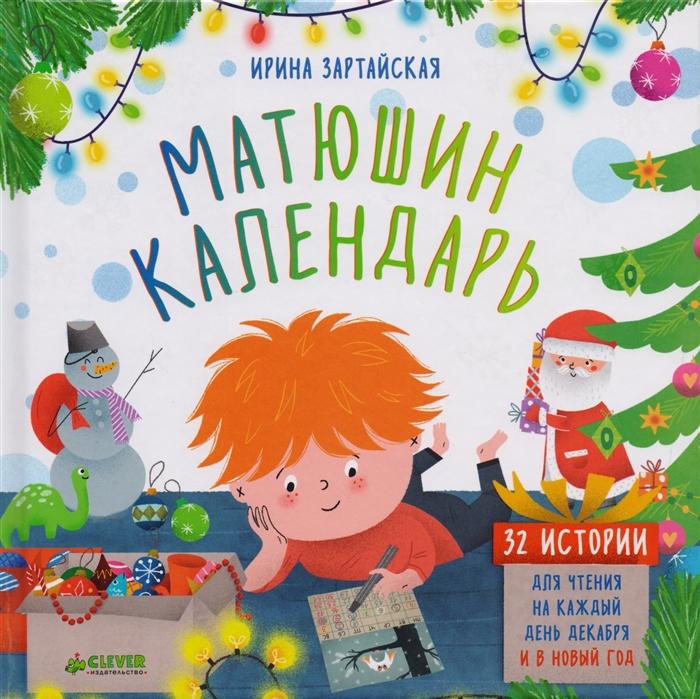 Зартайская И. Матюшин календарь 32 истории для чтения на каждый день декабря и в Новый год зартайская и в кот и лошадь круглый год
