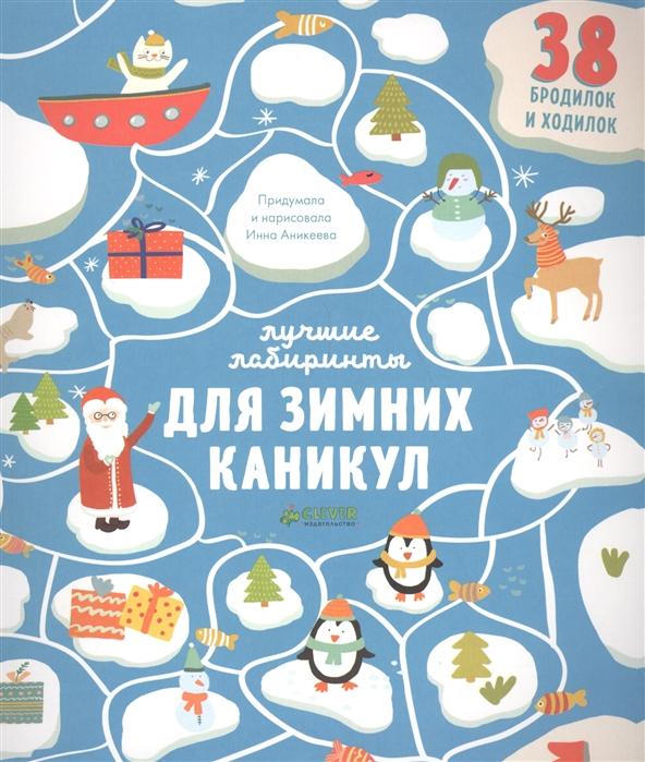 Аникеева И. Лучшие лабиринты для зимних каникул аникеева и лучшие лабиринты для зимних каникул