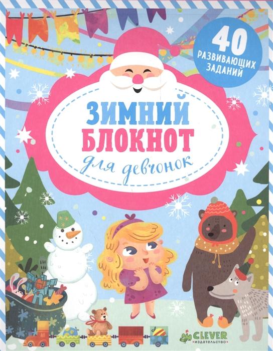Алексеева Е. Зимний блокнот для девчонок цены