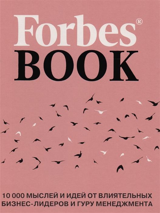 Гудман Т. (сост.) Forbes Book 10 000 мыслей и идей от влиятельных бизнес-лидеров и гуру менеджмента