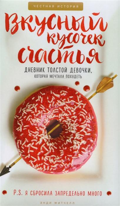 Митчел Э. Вкусный кусочек счастья Дневник толстой девочки которая мечтала похудеть э митчел фотография