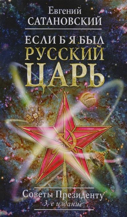 Сатановский Е. Если б я был русский царь Советы Президенту цена