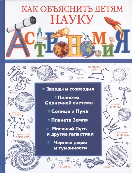 Вайткене Л., Гусев И., Лаворенко А. Астрономия