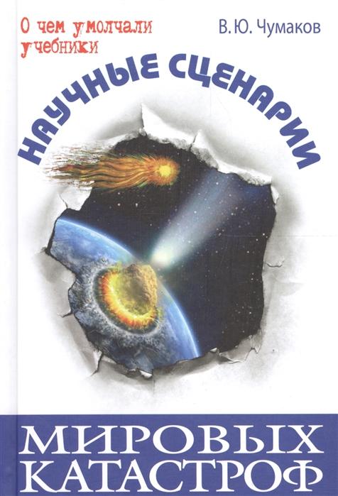 Чумаков В. Научные сценарии мировых катастроф колонка sven sps 820 black