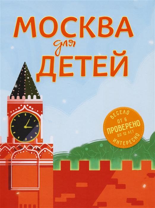 Фото - Андрианова Н. Москва для детей андрианова наталья аркадьевна москва для детей