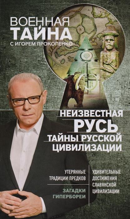 Прокопенко И. Неизвестная Русь Тайны русской цивилизации