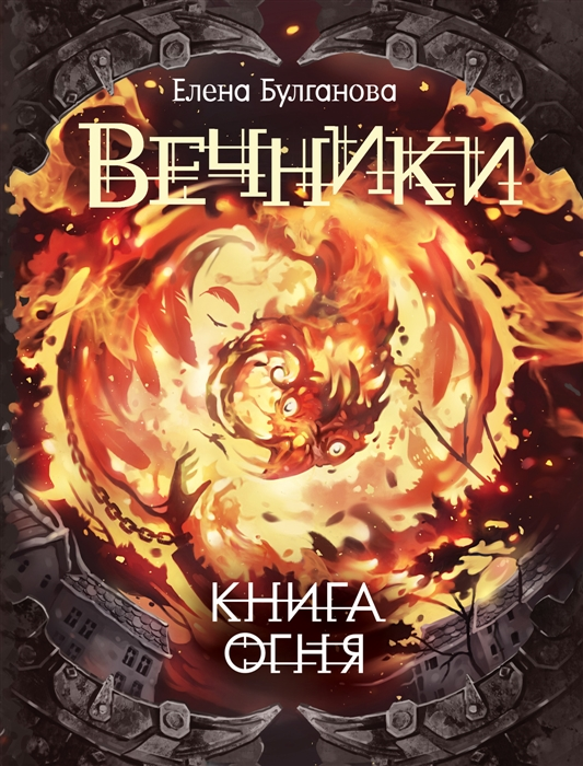 Булганова Е. Книга огня цена 2017
