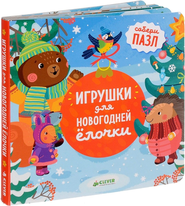 Трущенкова М. (илл.) Игрушки для новогодней елочки немирова г илл игрушки