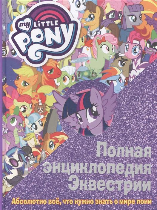цена на Мой маленький пони Полная энциклопедия Эквестрии Абсолютно все что нужно знать о мире пони