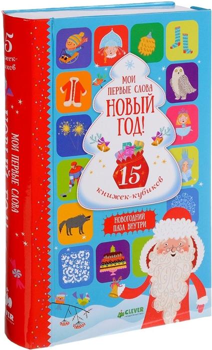 цена на Уткина О. Мои первые слова Новый год 15 книжек-кубиков