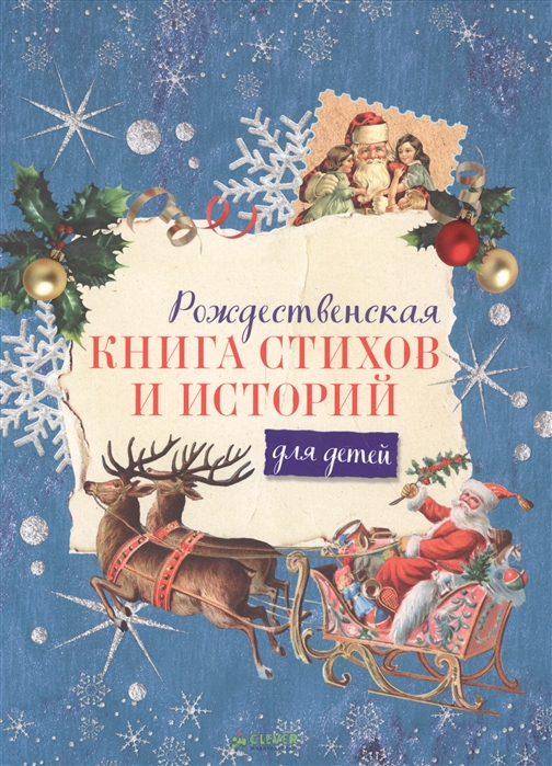 цена на Ленская (сост. илл.) Рождественская книга стихов и историй