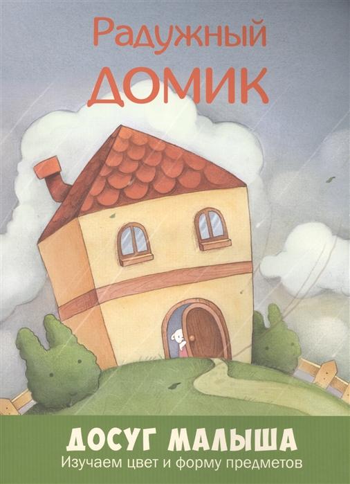 Радужный домик Изучаем цвет и форму предметов