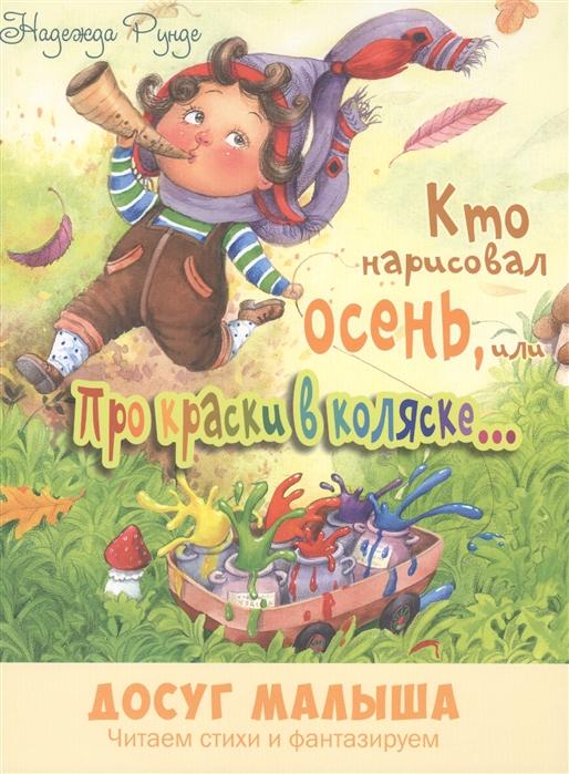 Купить Кто нарисовал осень или Про краски в коляске, Энас-Книга, Стихи и песни