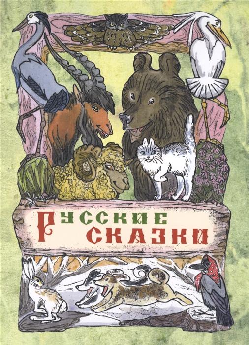 Купить Русские сказки, Энас-Книга, Сказки