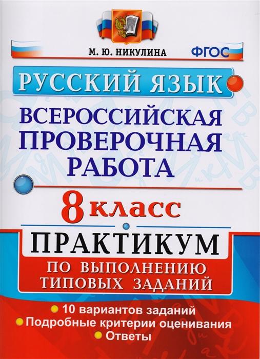 Никулина М. Всероссийская проверочная работа Русский язык 8 класс Практикум по выполнению типовых заданий никулина м русский язык 5 класс экспресс диагностика