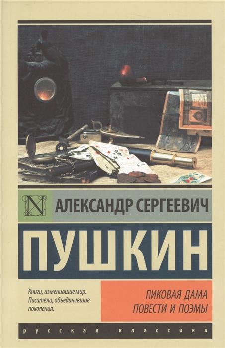 Пушкин А. Пиковая дама Повести и поэмы цены