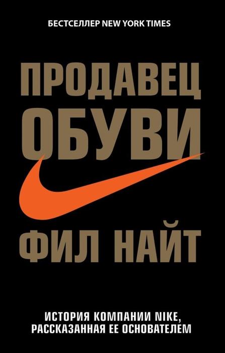 e001ef11 Продавец обуви. История компании Nike, рассказанная ее основателем ...