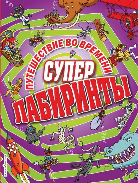 Волченко Ю. (ред.) Путешествие во времени