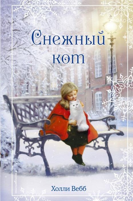 Вебб Х. Рождественские истории Снежный кот цена