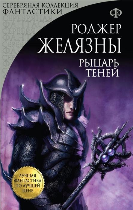Желязны Р. Рыцарь Теней кейн р принц теней