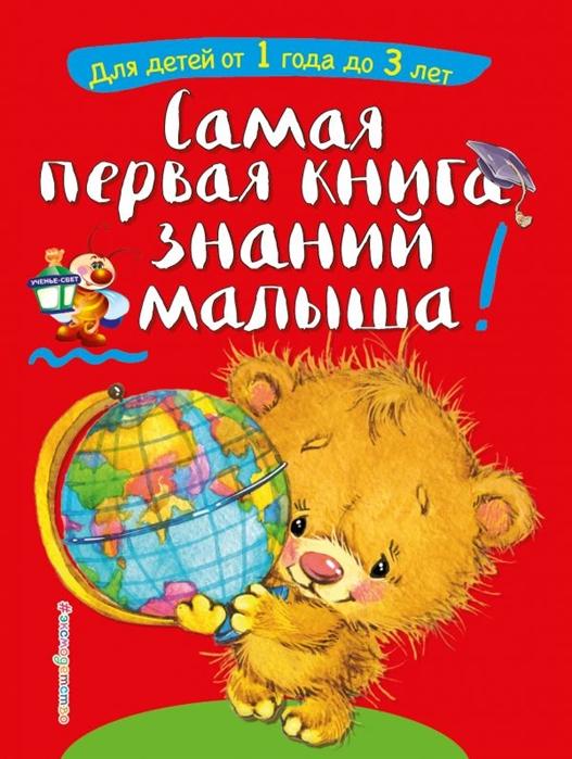 Буланова С., Мазаник Т. Самая первая книга знаний малыша Для детей от 1 года до 3 лет далидович а самая первая книга малыша