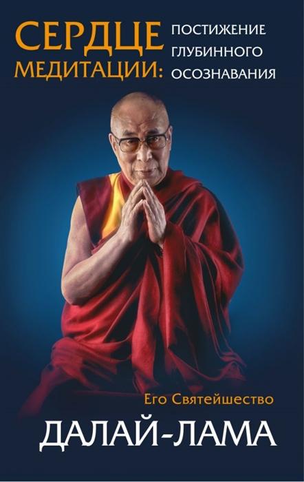 Далай-лама Сердце медитации далай лама сердце медитации постижение глубинного осознания