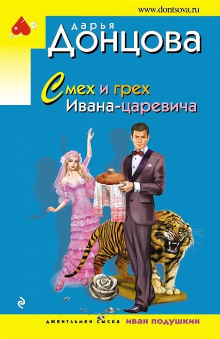 Донцова Д. Смех и грех Ивана-царевича донцова д другая жизнь оборотня