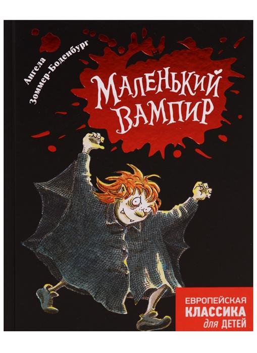 Купить Маленький вампир, Росмэн, Детская фантастика