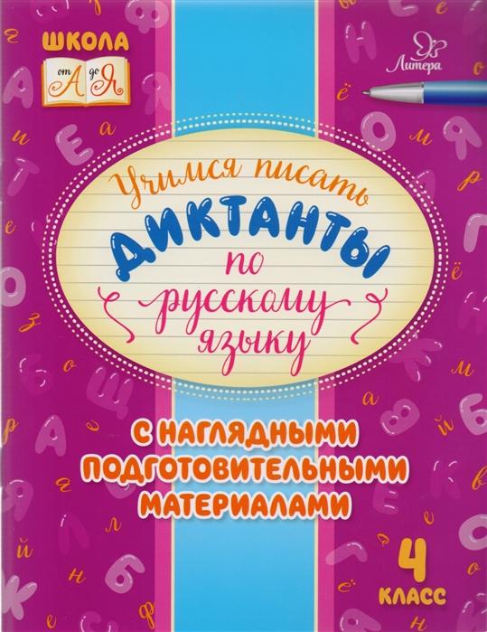 Стронская И. Учимся писать диктанты по русскому языку с наглядными подготовительными материалами 4 класс цены