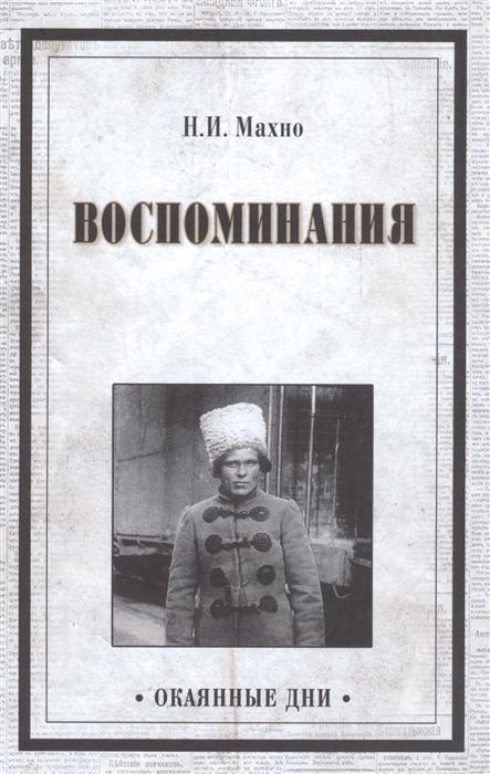Махно Н. Воспоминания