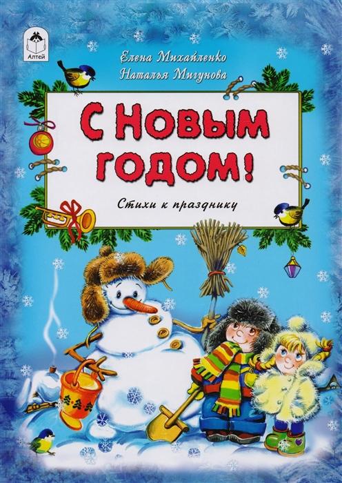Михайленко Е., Мигунова Н. С Новым Годом Стихи к празднику