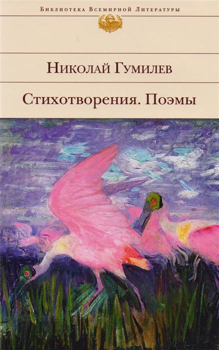Гумилев Н. Стихотворения Поэмы