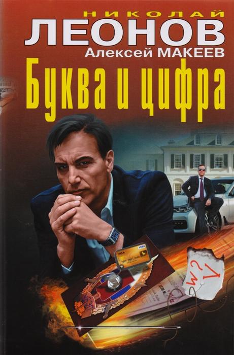 Леонов Н., Макеев А. Буква и цифра леонов н макеев а бандитский путеводитель