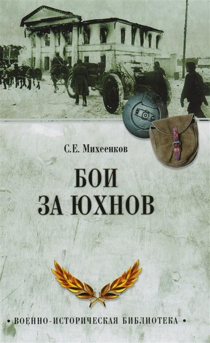 Михеенков С. Бои за Юхнов михеенков с жуков