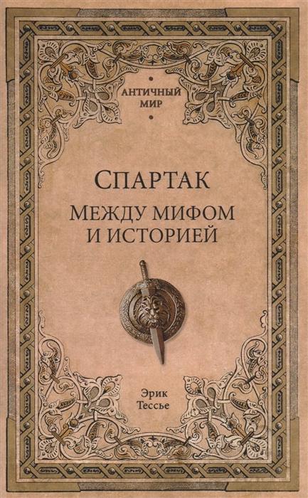 Спартак Между мифом и историей