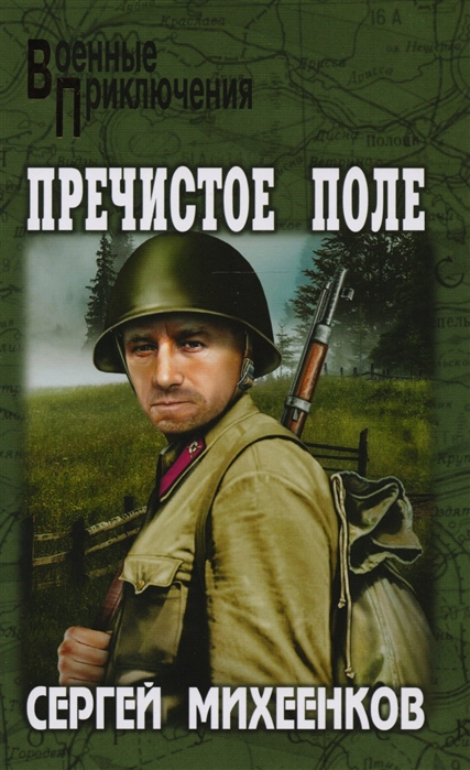 Михеенков С. Пречистое Поле