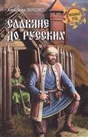 Славяне до русских Вече, Издательство. Пересвет