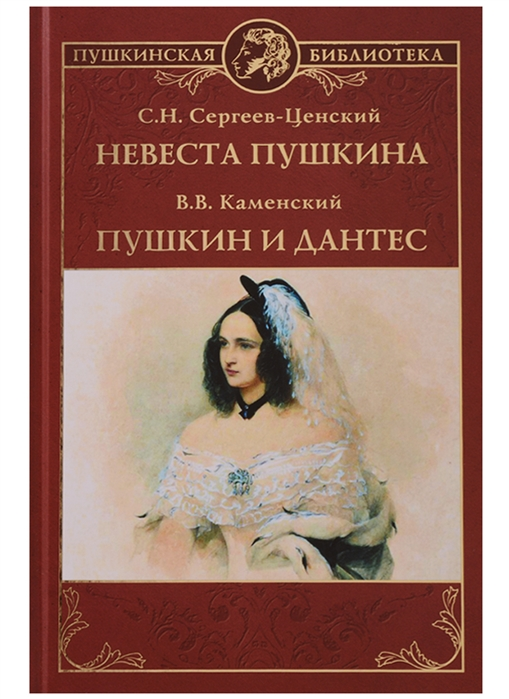 Сергеев-Ценский С., Каменский В. Невеста Пушкина Пушкин и Дантес