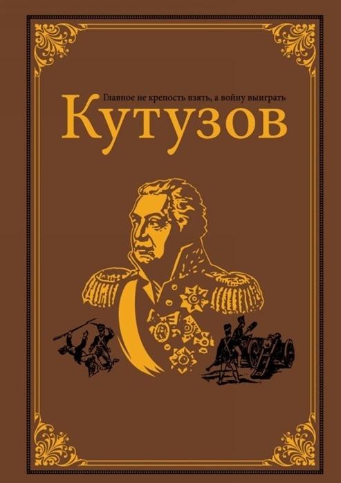Михайлов О. Кутузов цена