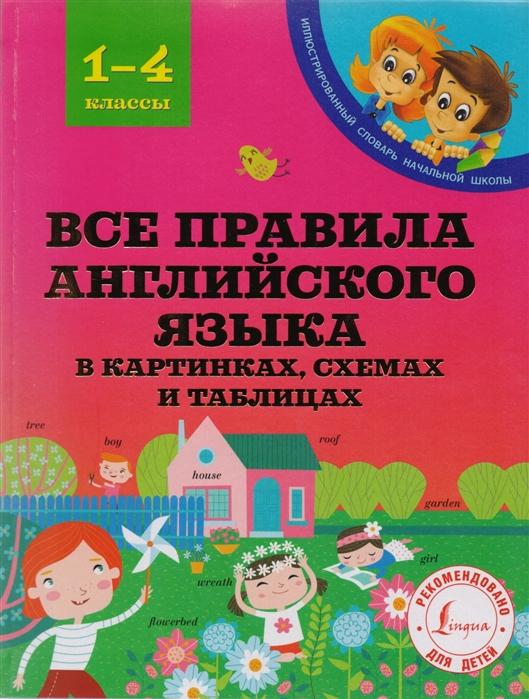 Матвеев С. Все правила английского языка в картинках схемах и таблицах 1-4 классы